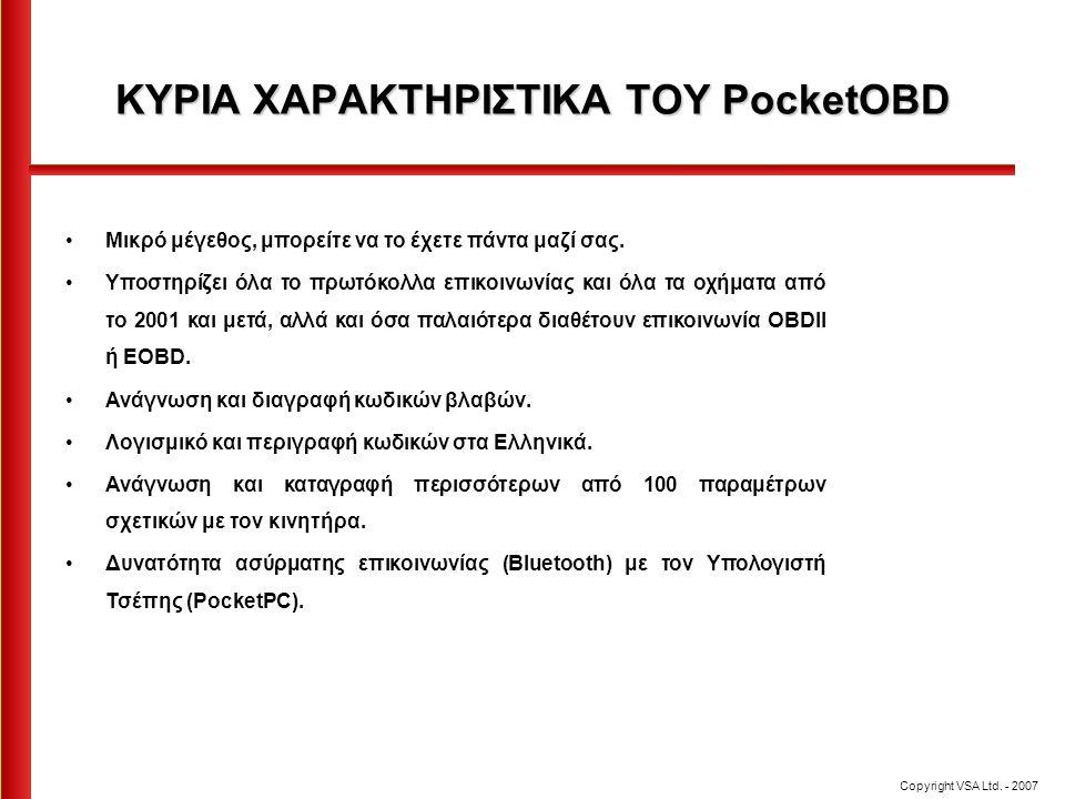 ΚΥΡΙΑ ΧΑΡΑΚΤΗΡΙΣΤΙΚΑ ΤΟΥ PocketOBD