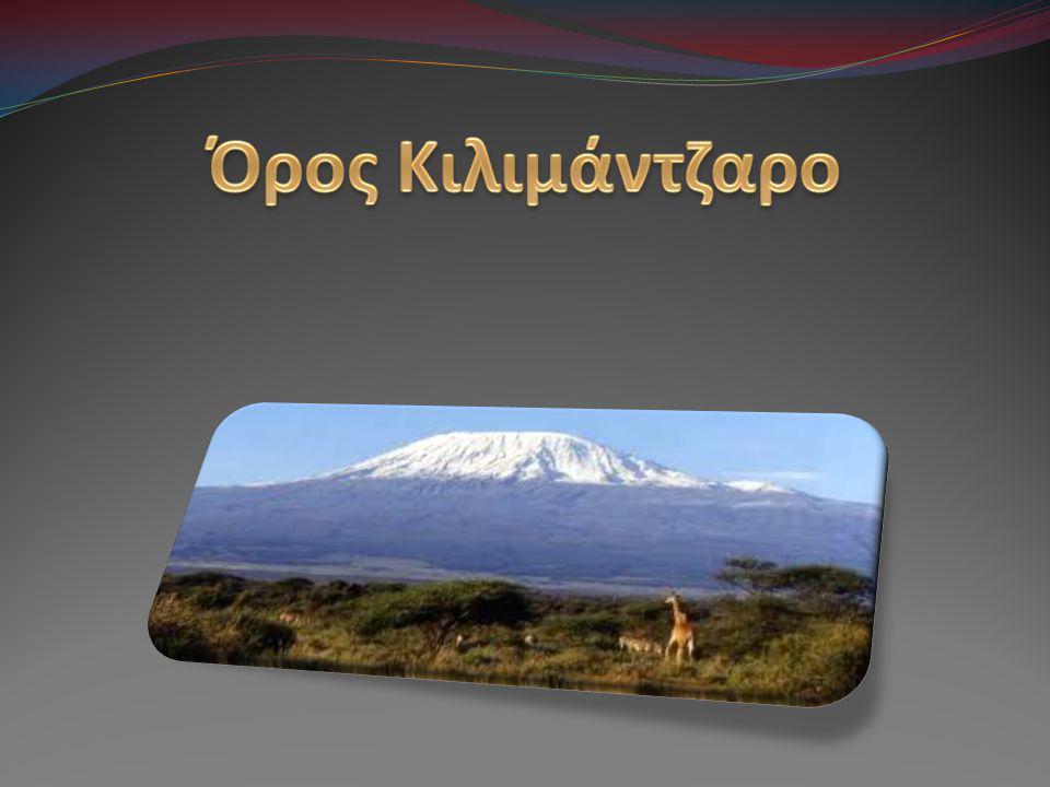 Όρος Κιλιμάντζαρο