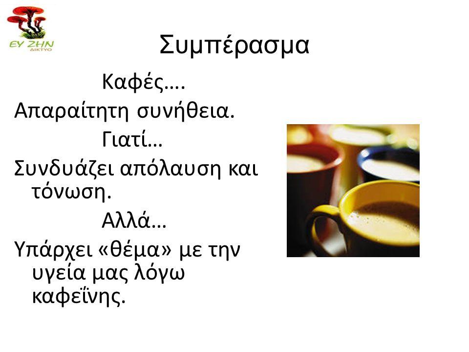 Συμπέρασμα Καφές…. Απαραίτητη συνήθεια. Γιατί… Συνδυάζει απόλαυση και τόνωση.