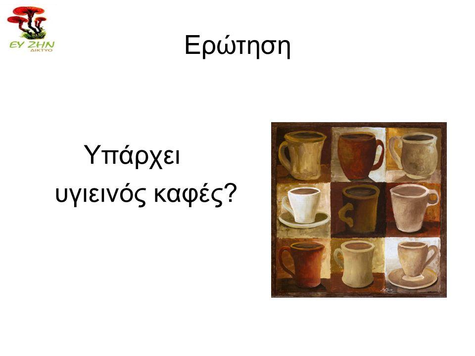 Ερώτηση Υπάρχει υγιεινός καφές