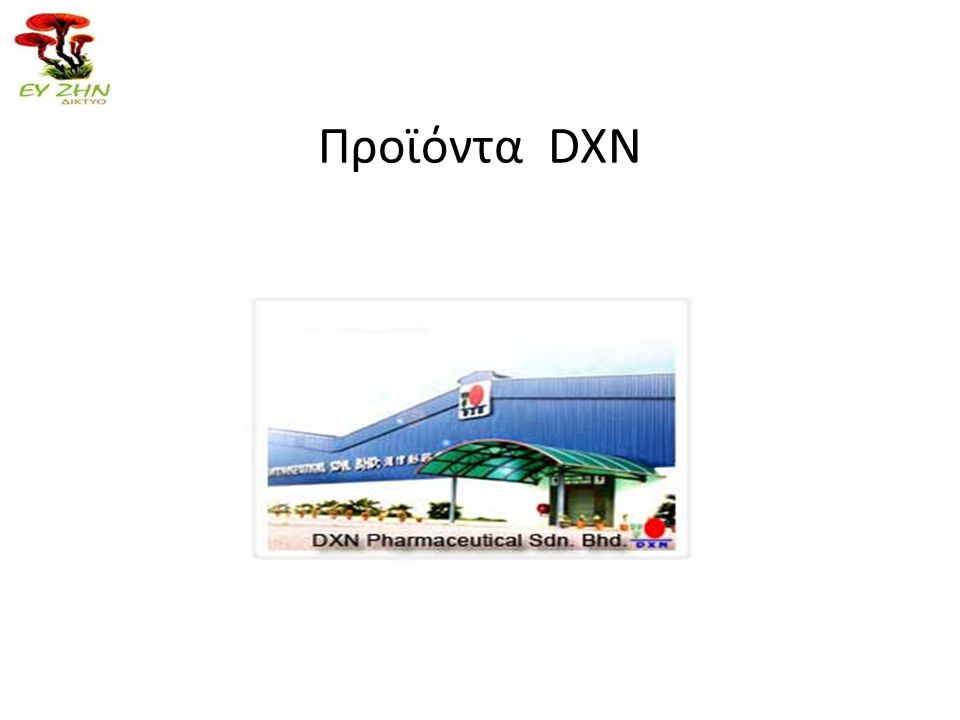 Προϊόντα DXN