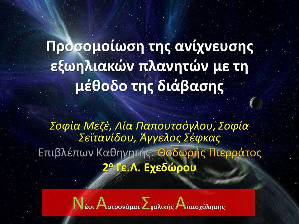 Νέοι Αστρονόμοι Σχολικής Απασχόλησης