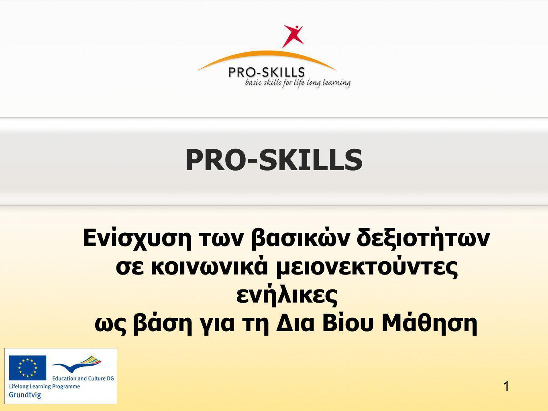 Ιστορικό: ΓΙΑΤΙ Pro-Skills ;