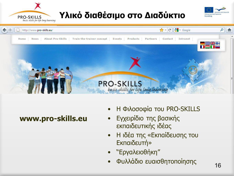 Οι εταίροι του Pro-Skills