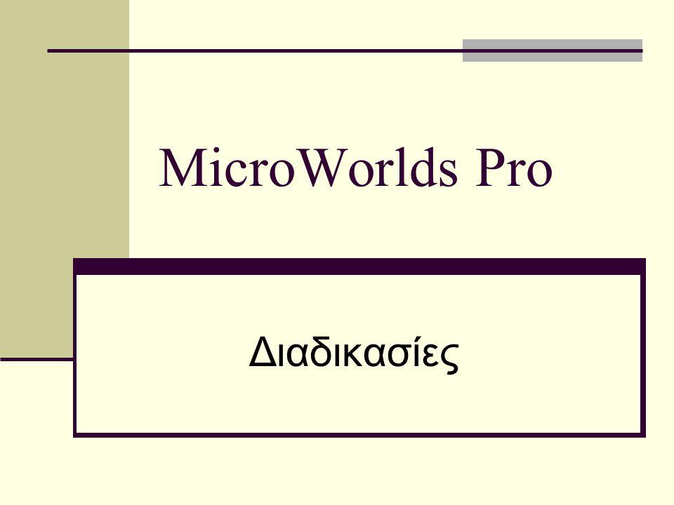 MicroWorlds Pro Διαδικασίες