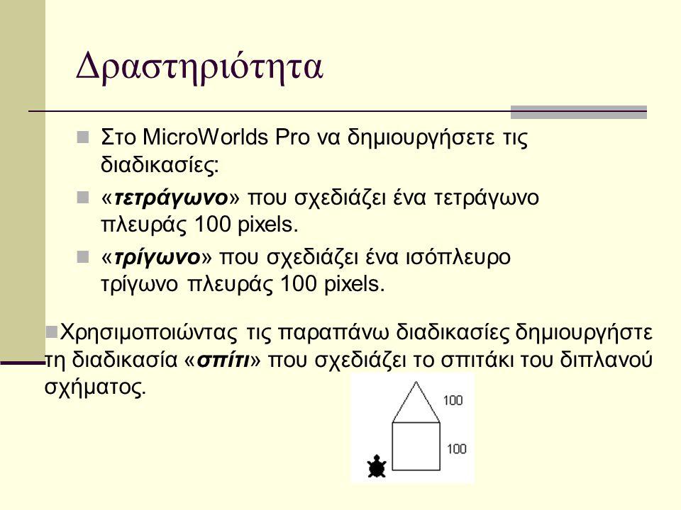 Δραστηριότητα Στο MicroWorlds Pro να δημιουργήσετε τις διαδικασίες: