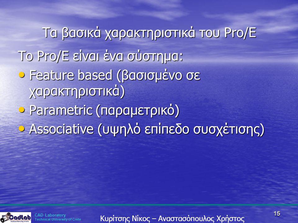 Τα βασικά χαρακτηριστικά του Pro/E