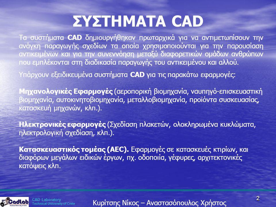 ΣΥΣΤΗΜΑΤΑ CAD