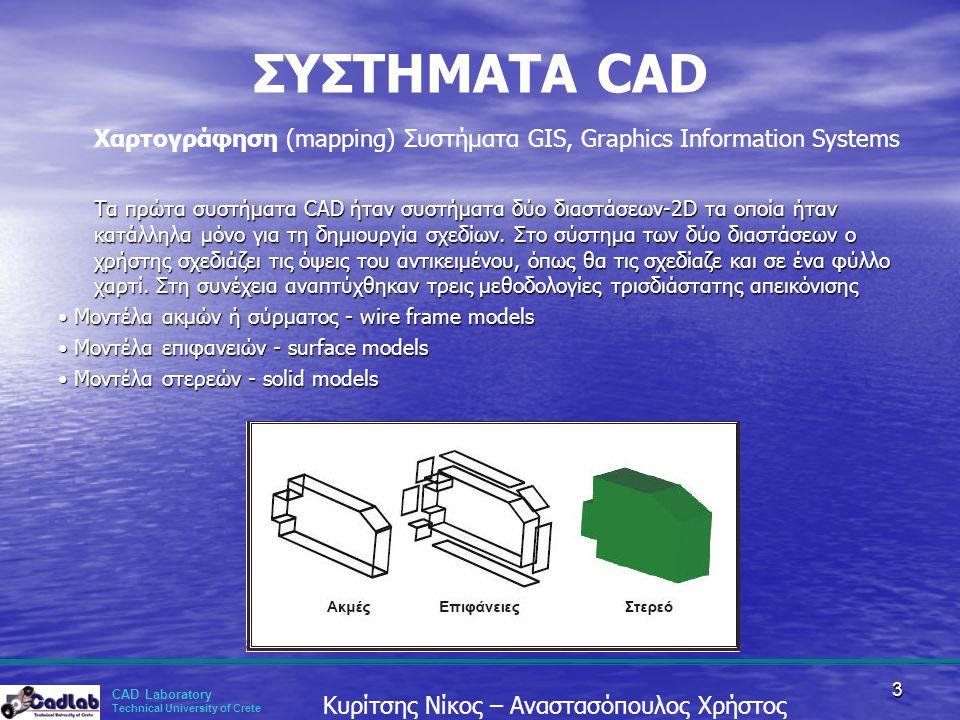 ΣΥΣΤΗΜΑΤΑ CAD Χαρτογράφηση (mapping) Συστήματα GIS, Graphics Information Systems.