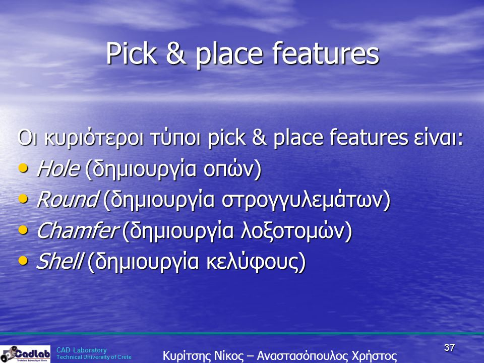 Pick & place features Οι κυριότεροι τύποι pick & place features είναι: