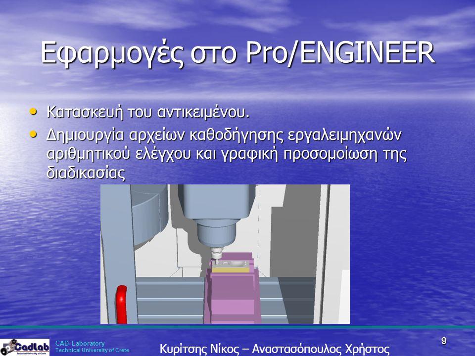 Εφαρμογές στο Pro/ENGINEER