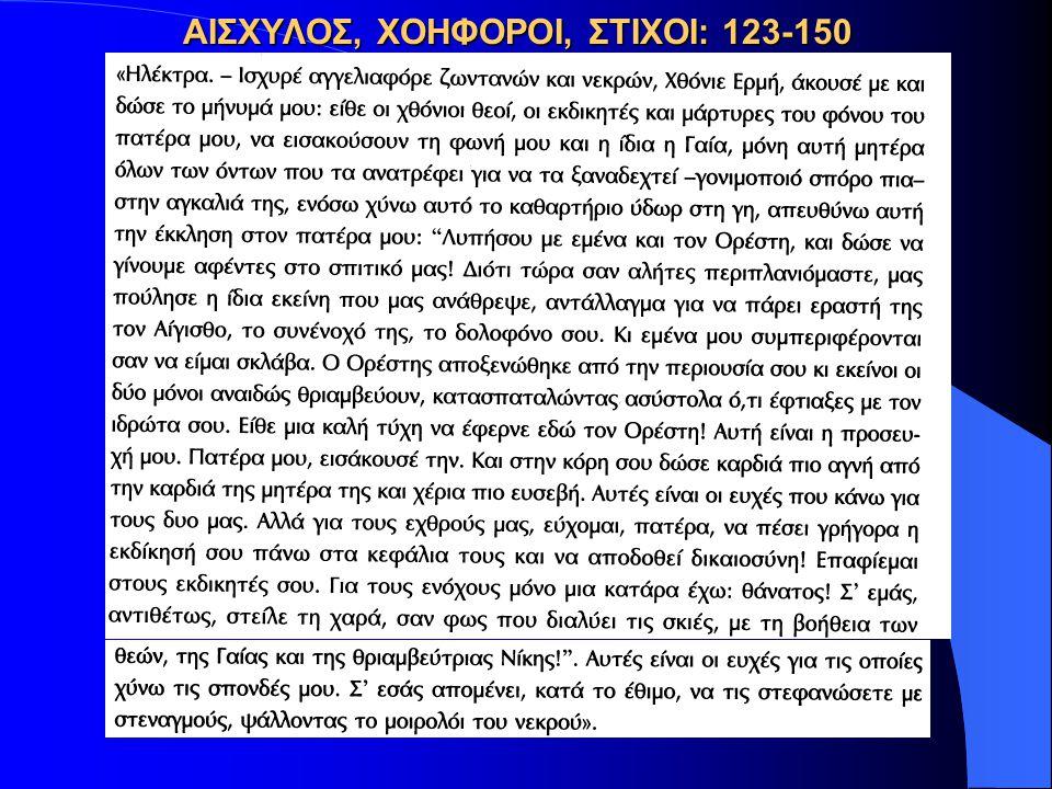 ΑΙΣΧΥΛΟΣ, ΧΟΗΦΟΡΟΙ, ΣΤΙΧΟΙ: 123-150