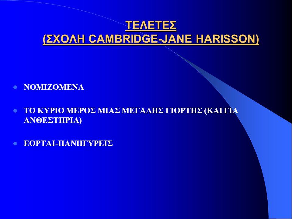 ΤΕΛΕΤΕΣ (ΣΧΟΛΗ CAMBRIDGE-JANE HARISSON)