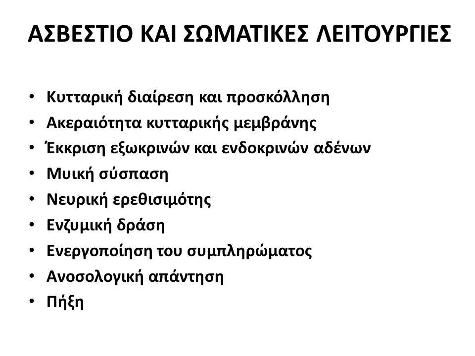 ΑΣΒΕΣΤΙΟ ΚΑΙ ΣΩΜΑΤΙΚΕΣ ΛΕΙΤΟΥΡΓΙΕΣ