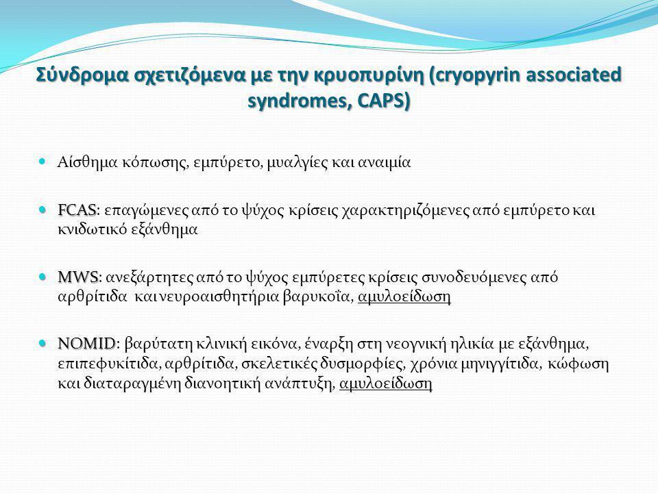 Σύνδρoμα σχετιζόμενα με την κρυοπυρίνη (cryopyrin associated syndromes, CAPS)