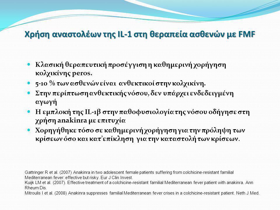 Χρήση αναστολέων της IL-1 στη θεραπεία ασθενών με FMF