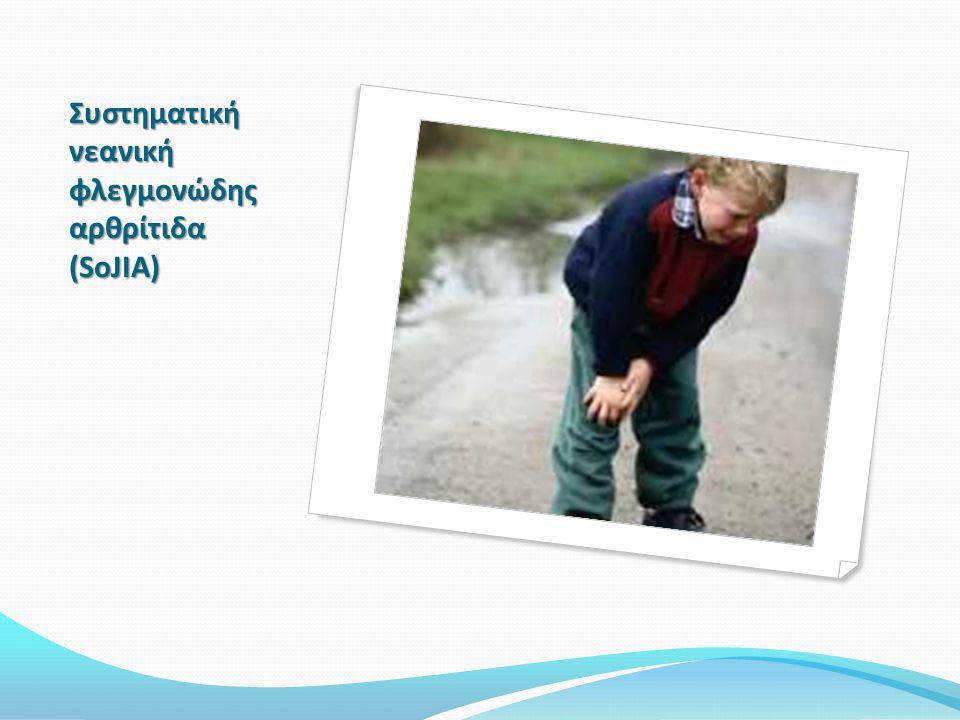 Συστηματική νεανική φλεγμονώδης αρθρίτιδα (SoJIA)