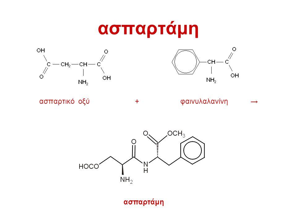 ασπαρτάμη ασπαρτικό οξύ + φαινυλαλανίνη → ασπαρτάμη.