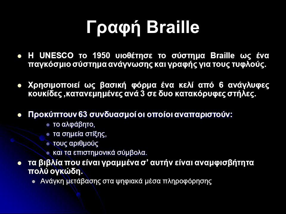 Γραφή Braille Η UNESCO το 1950 υιοθέτησε το σύστημα Braille ως ένα παγκόσμιο σύστημα ανάγνωσης και γραφής για τους τυφλούς.