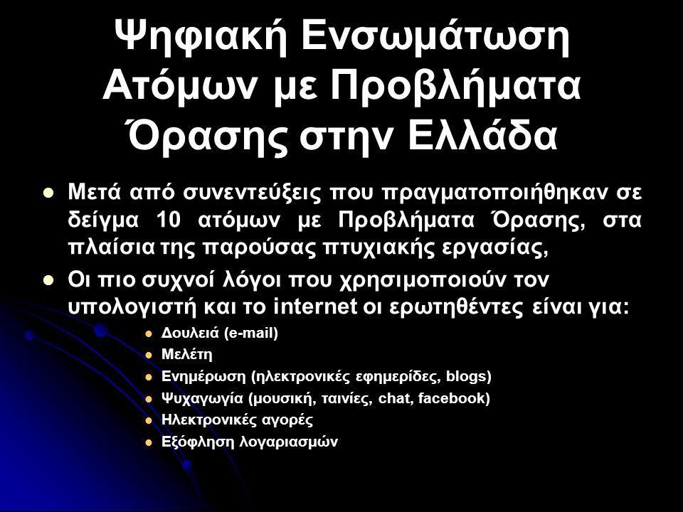 Ψηφιακή Ενσωμάτωση Ατόμων με Προβλήματα Όρασης στην Ελλάδα