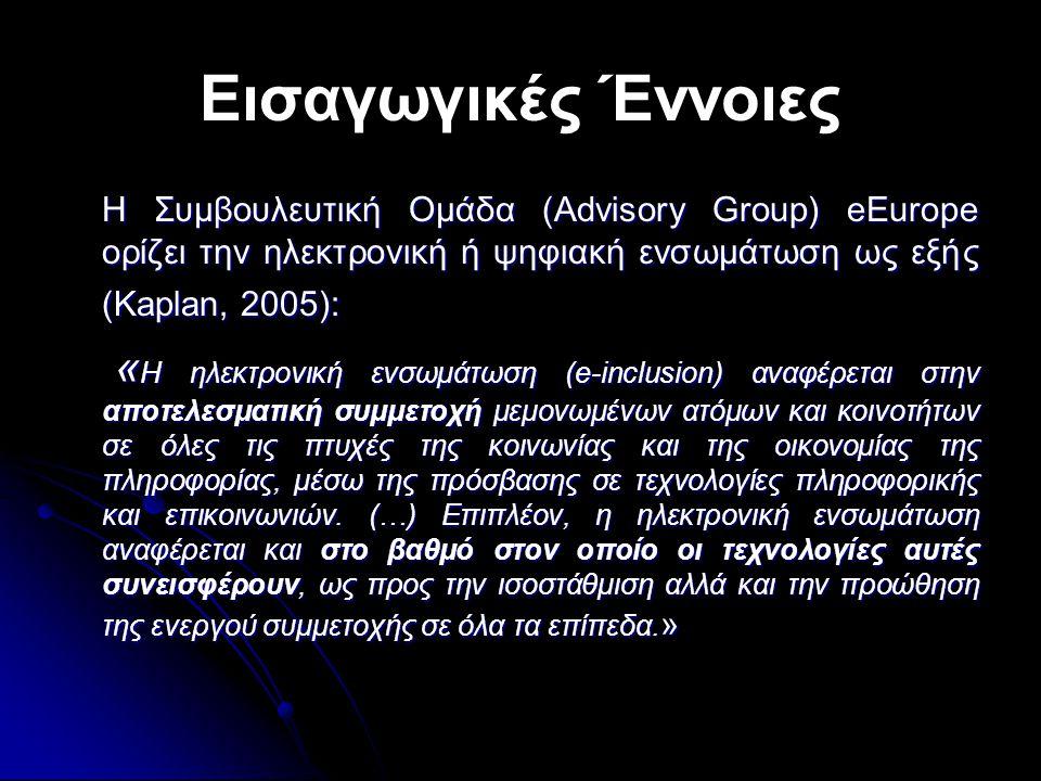 Εισαγωγικές Έννοιες Η Συμβουλευτική Ομάδα (Advisory Group) eEurope ορίζει την ηλεκτρονική ή ψηφιακή ενσωμάτωση ως εξής (Kaplan, 2005):