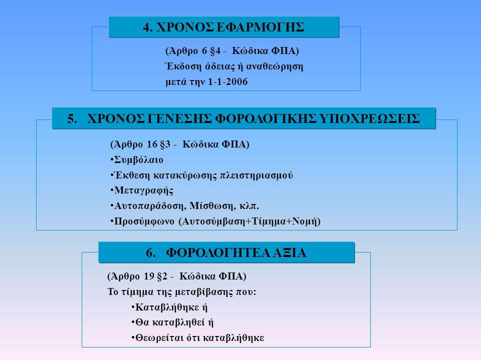 5. ΧΡΟΝΟΣ ΓΕΝΕΣΗΣ ΦΟΡΟΛΟΓΙΚΗΣ ΥΠΟΧΡΕΩΣΕΙΣ
