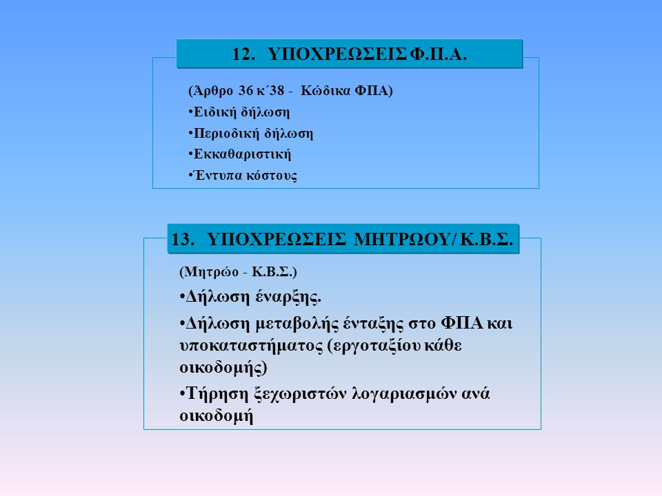 13. ΥΠΟΧΡΕΩΣΕΙΣ ΜΗΤΡΩΟΥ/ Κ.Β.Σ.