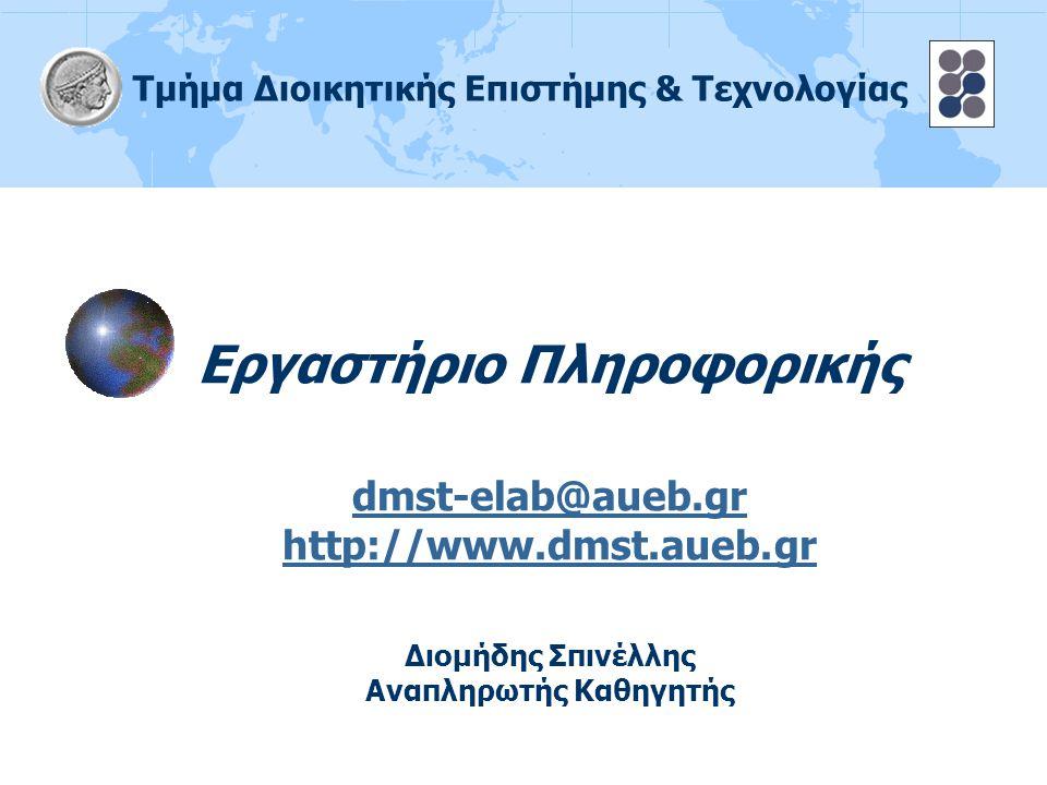 Εργαστήριο Πληροφορικής dmst-elab@aueb. gr http://www. dmst. aueb