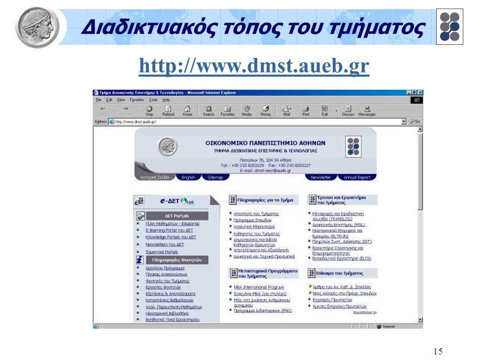 Διαδικτυακός τόπος του τμήματος