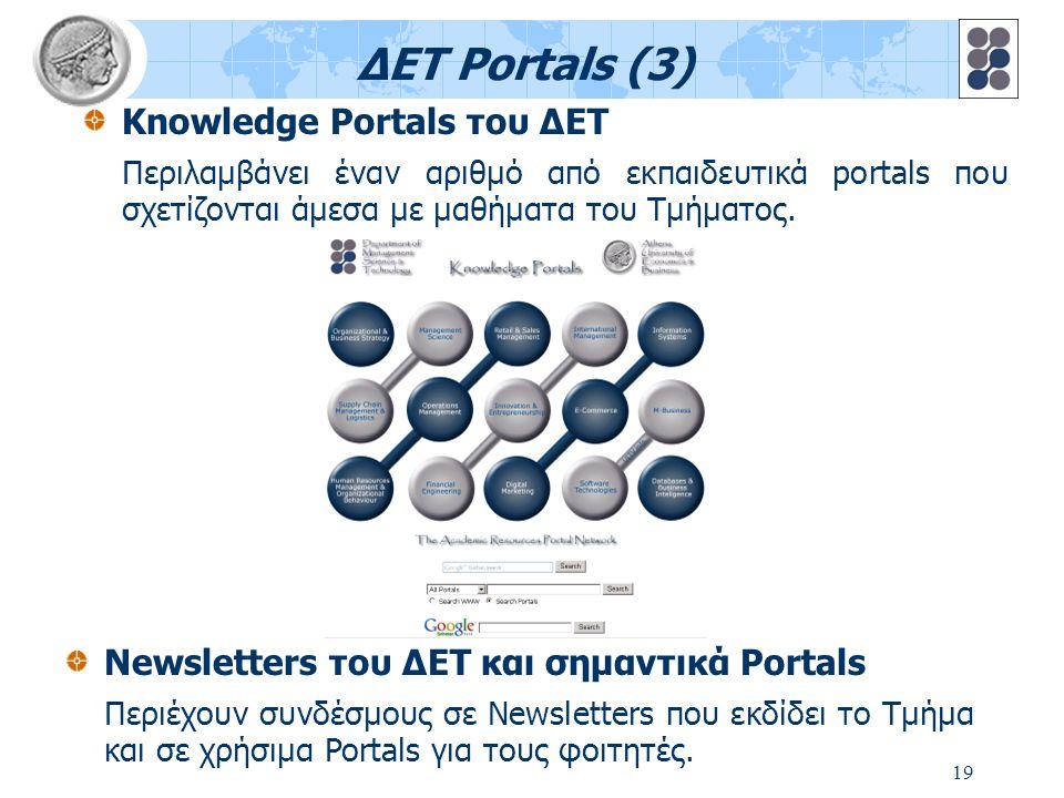 ΔΕΤ Portals (3) Knowledge Portals του ΔΕΤ. Περιλαμβάνει έναν αριθμό από εκπαιδευτικά portals που σχετίζονται άμεσα με μαθήματα του Τμήματος.