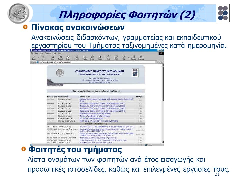 Πληροφορίες Φοιτητών (2)