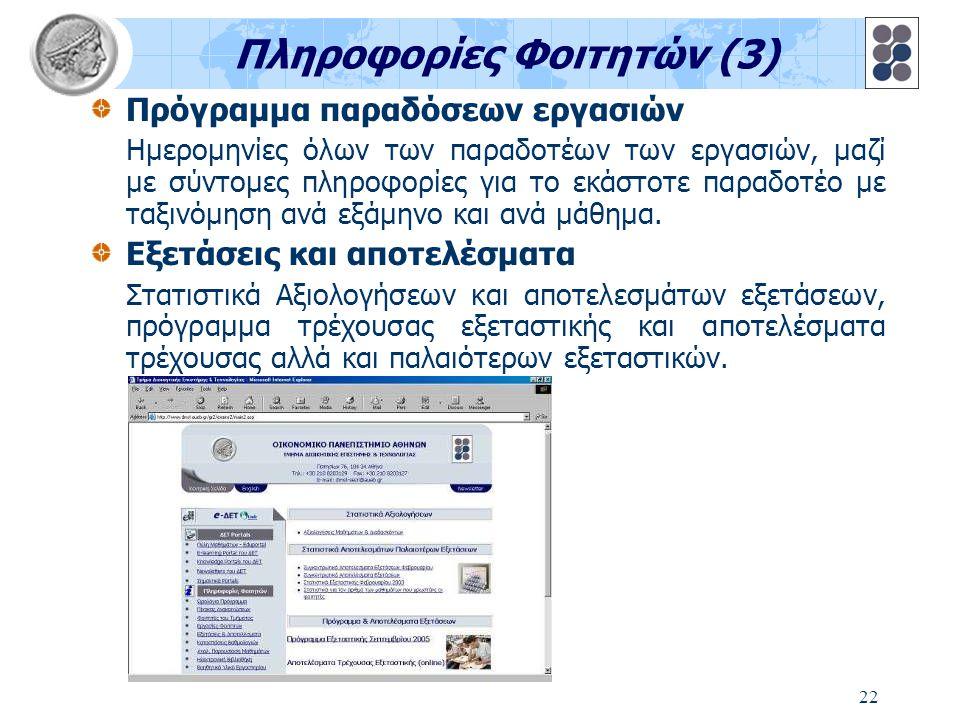 Πληροφορίες Φοιτητών (3)