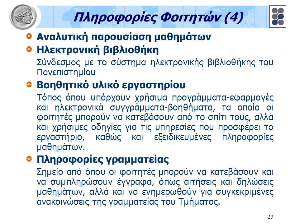 Πληροφορίες Φοιτητών (4)