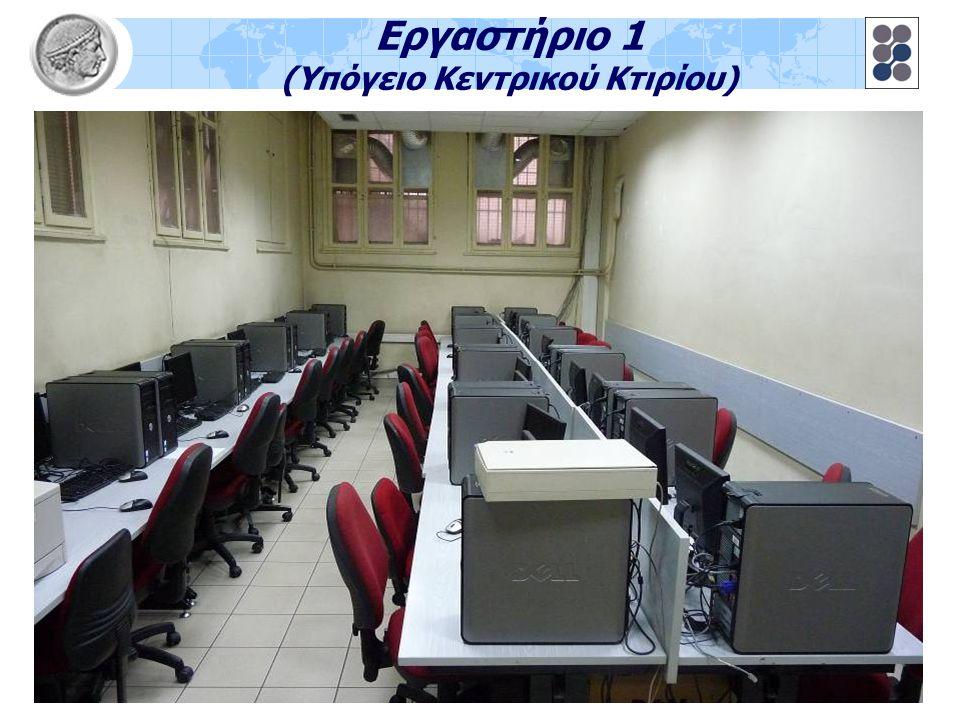 Εργαστήριο 1 (Υπόγειο Κεντρικού Κτιρίου)