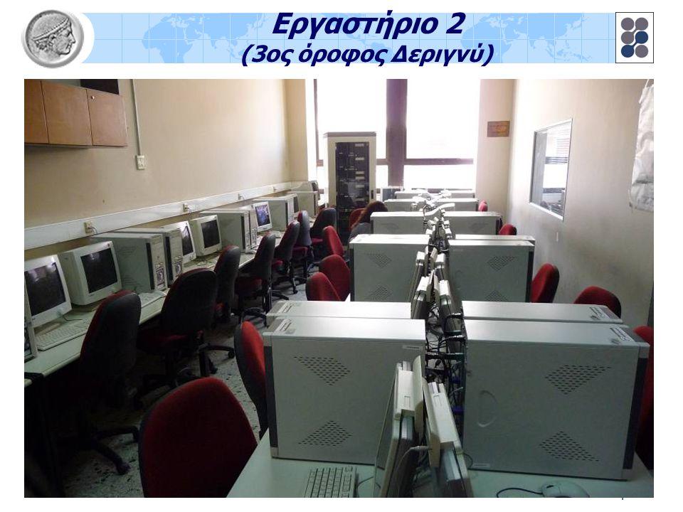 Εργαστήριο 2 (3ος όροφος Δεριγνύ)