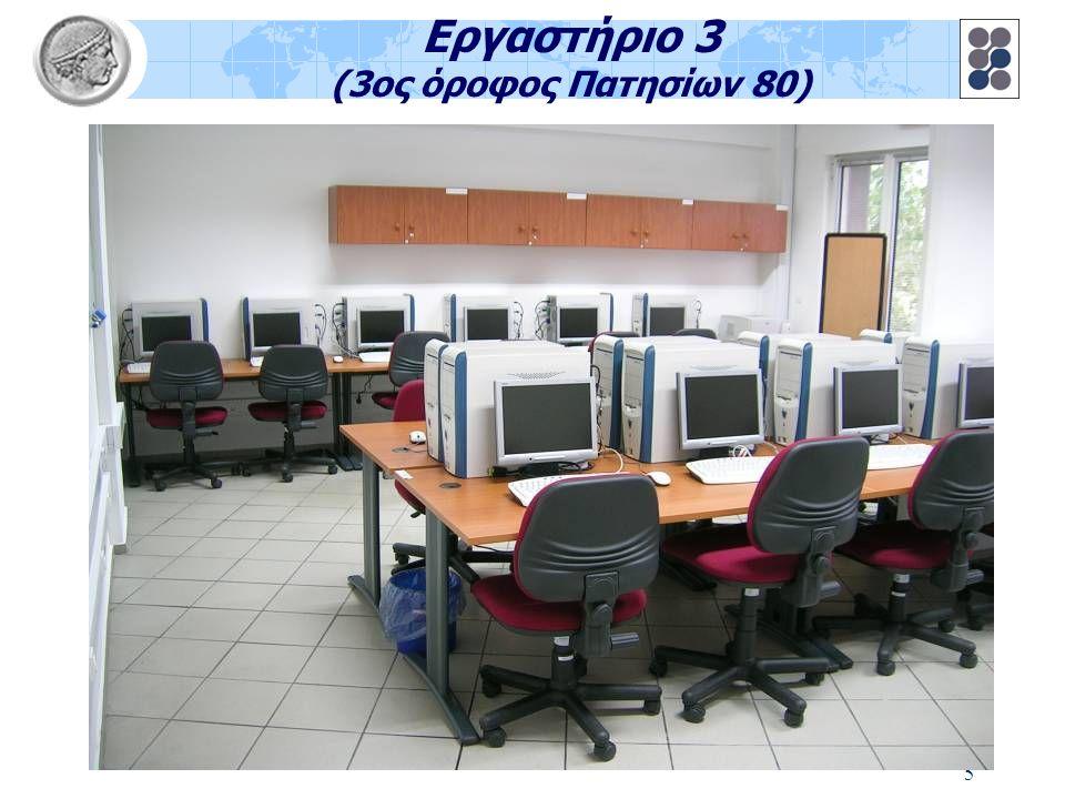Εργαστήριο 3 (3ος όροφος Πατησίων 80)