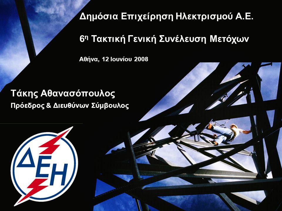 Τάκης Αθανασόπουλος Πρόεδρος & Διευθύνων Σύμβουλος