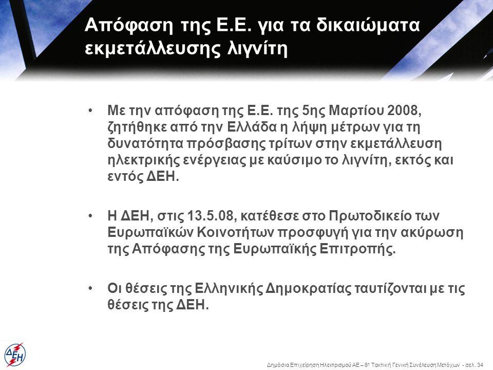 Απόφαση της Ε.Ε. για τα δικαιώματα εκμετάλλευσης λιγνίτη