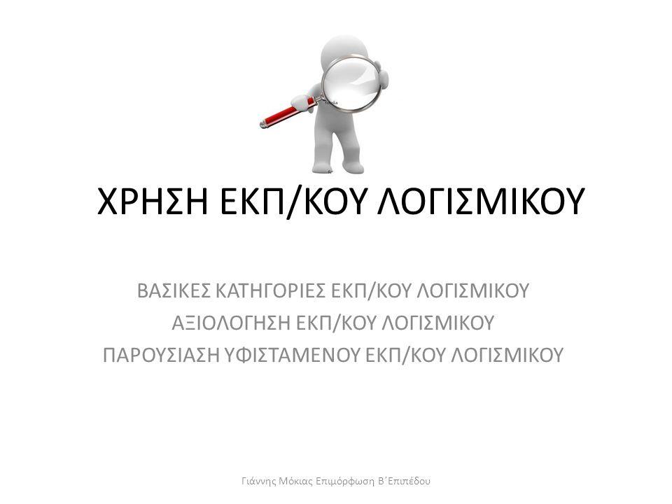 ΧΡΗΣΗ ΕΚΠ/ΚΟΥ ΛΟΓΙΣΜΙΚΟΥ