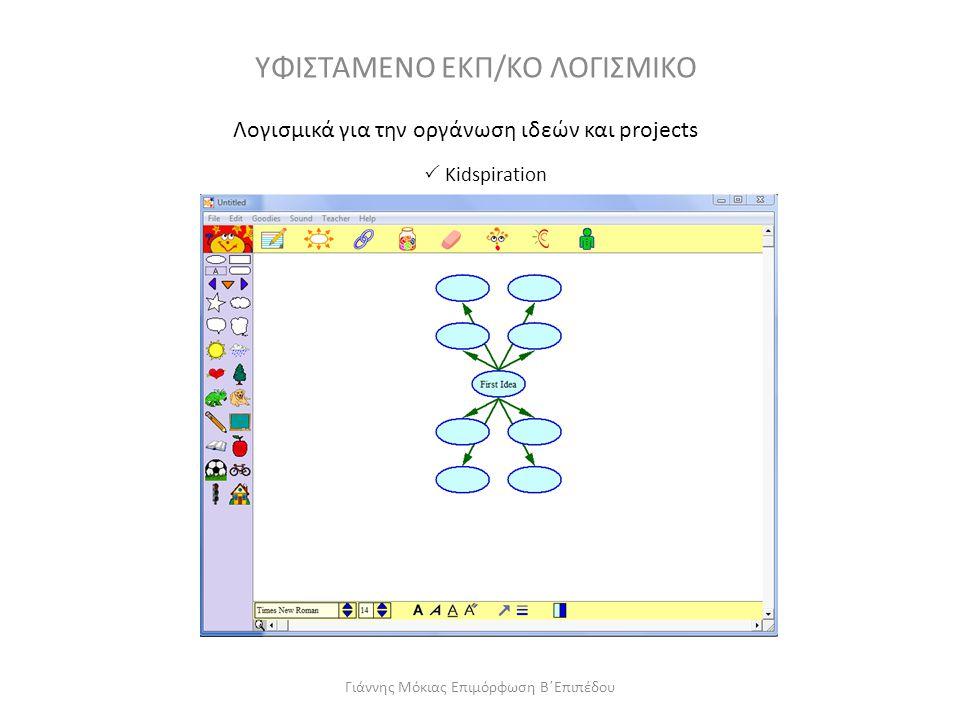 ΥΦΙΣΤΑΜΕΝΟ ΕΚΠ/ΚΟ ΛΟΓΙΣΜΙΚΟ