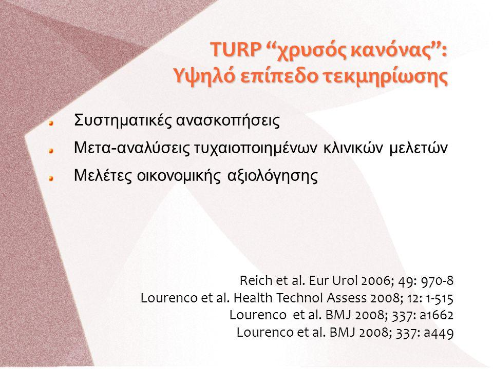 TURP χρυσός κανόνας : Υψηλό επίπεδο τεκμηρίωσης