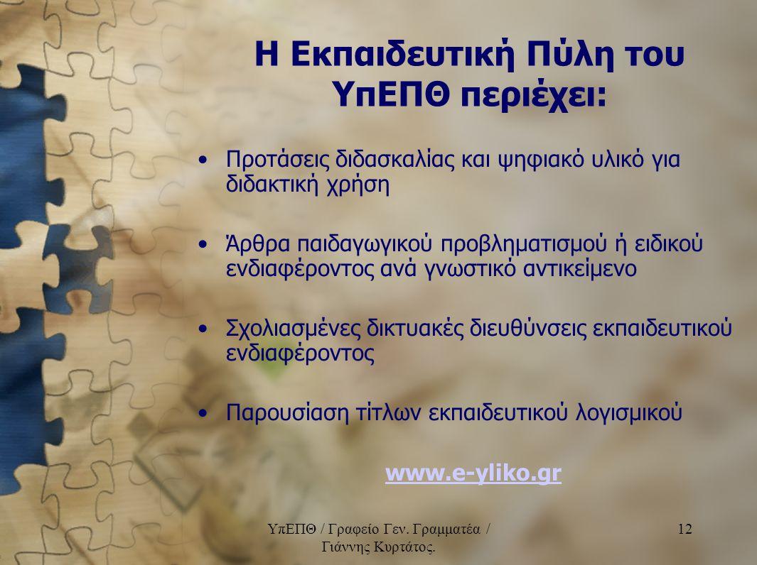Η Εκπαιδευτική Πύλη του ΥπΕΠΘ περιέχει: