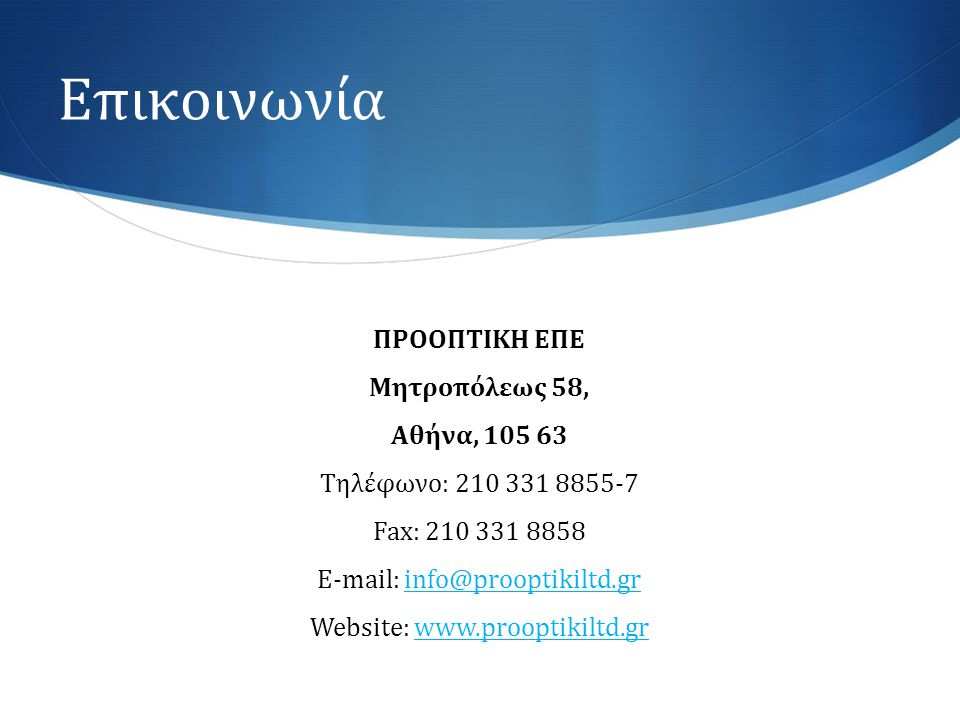 Website: www.prooptikiltd.gr