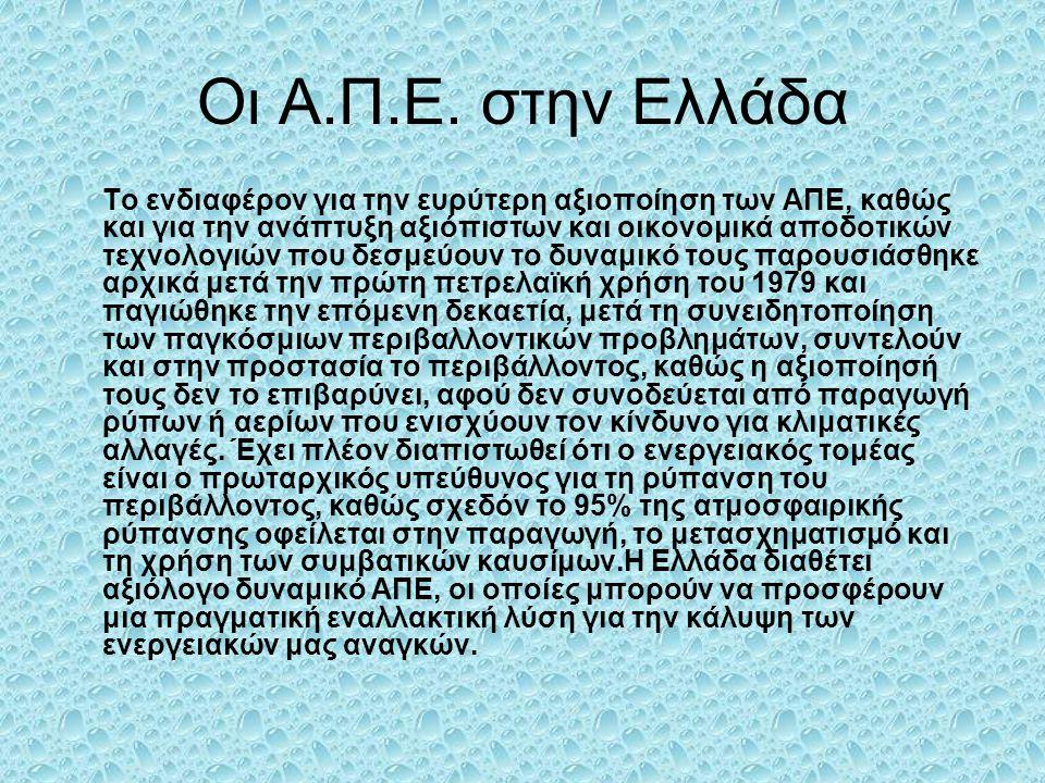 Οι Α.Π.Ε. στην Ελλάδα
