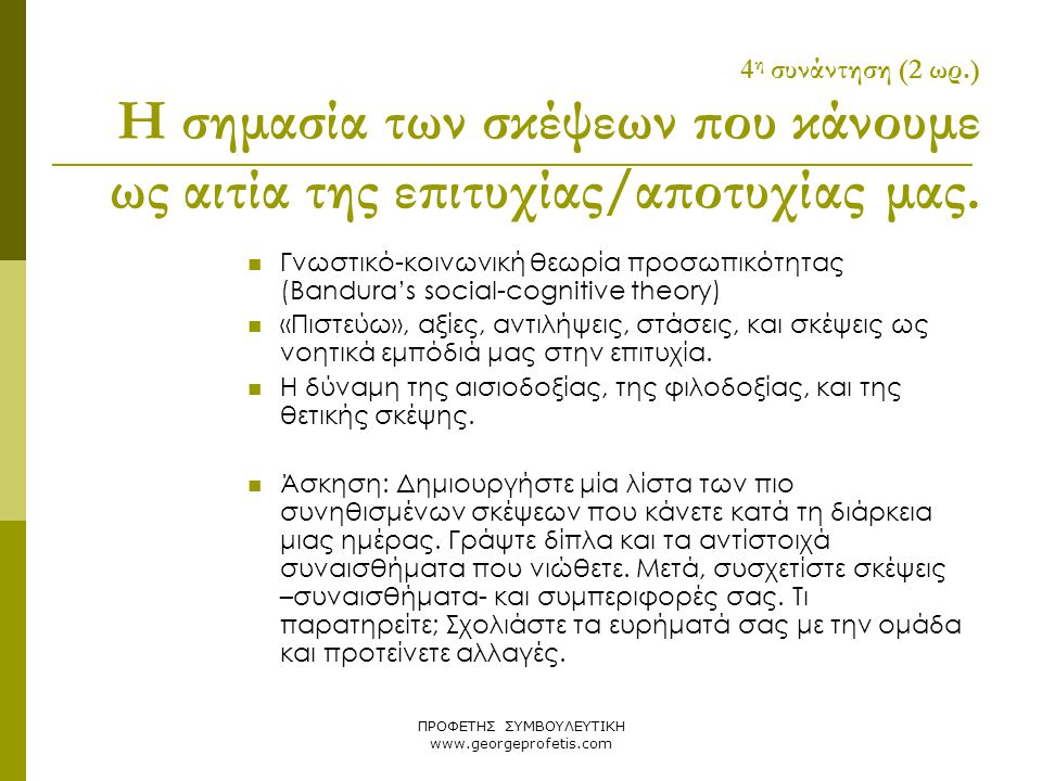 ΠΡΟΦΕΤΗΣ ΣΥΜΒΟΥΛΕΥΤΙΚΗ www.georgeprofetis.com