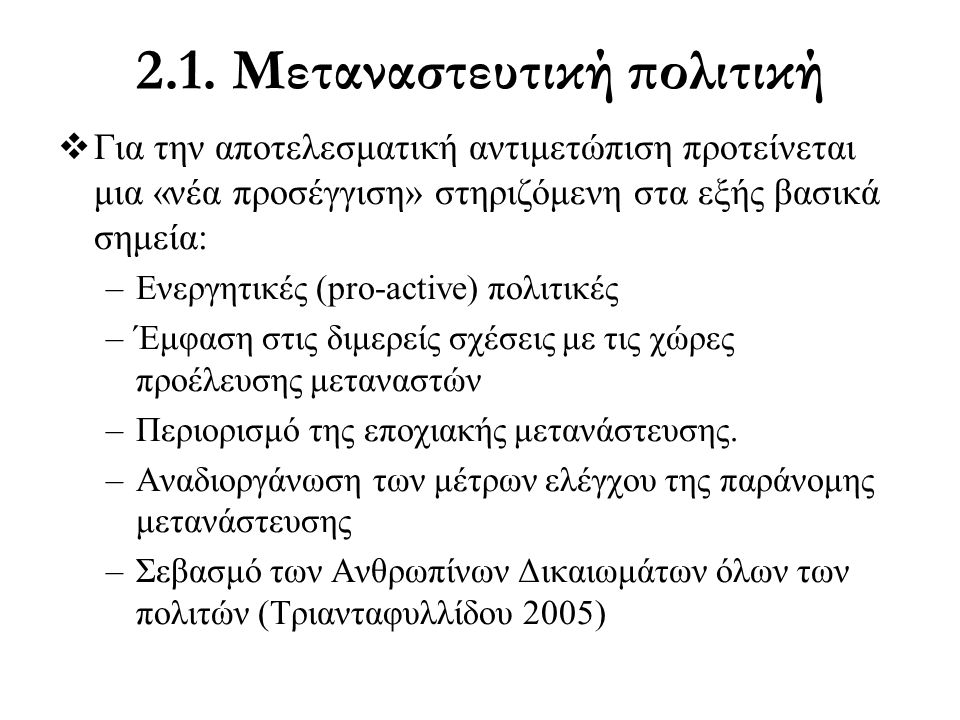 2.1. Μεταναστευτική πολιτική