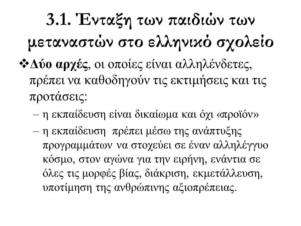 3.1. Ένταξη των παιδιών των μεταναστών στο ελληνικό σχολείο
