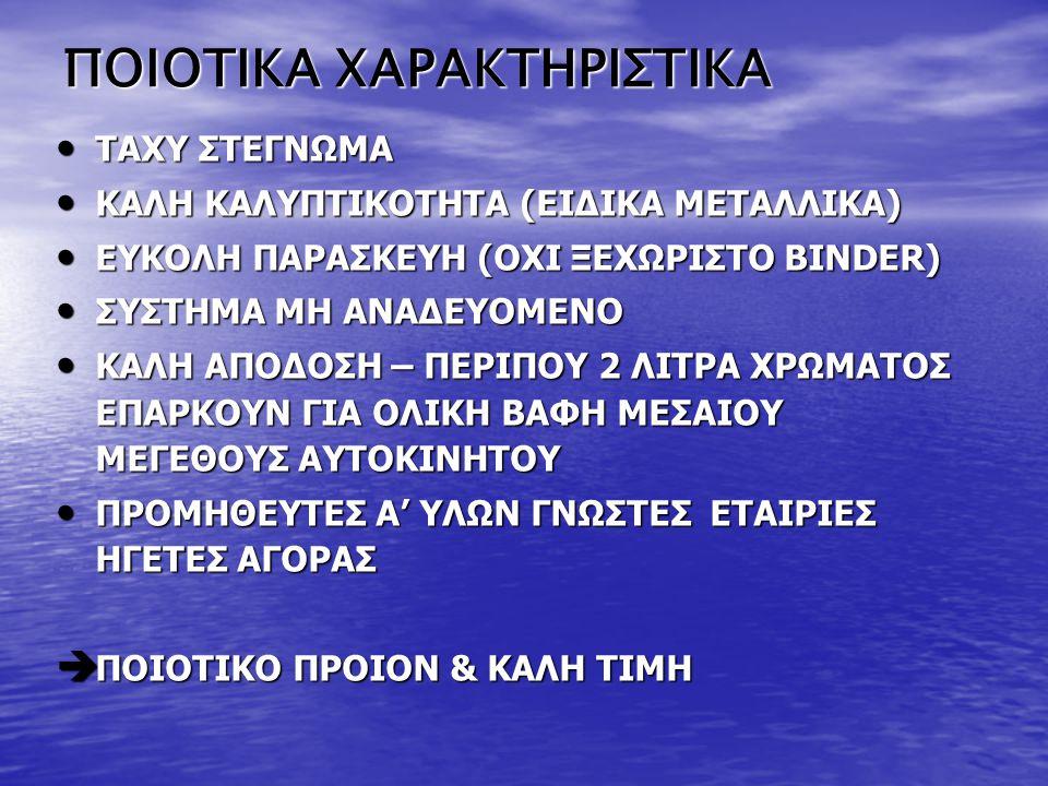 ΠΟΙΟΤΙΚΑ ΧΑΡΑΚΤΗΡΙΣΤΙΚΑ