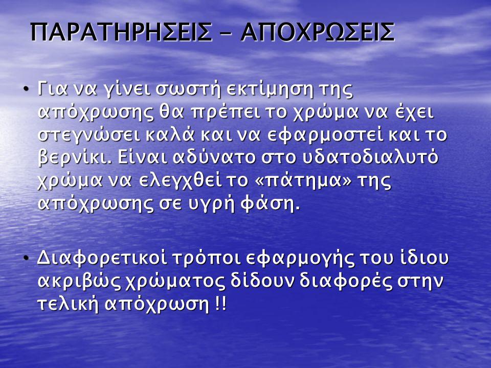 ΠΑΡΑΤΗΡΗΣΕΙΣ - ΑΠΟΧΡΩΣΕΙΣ