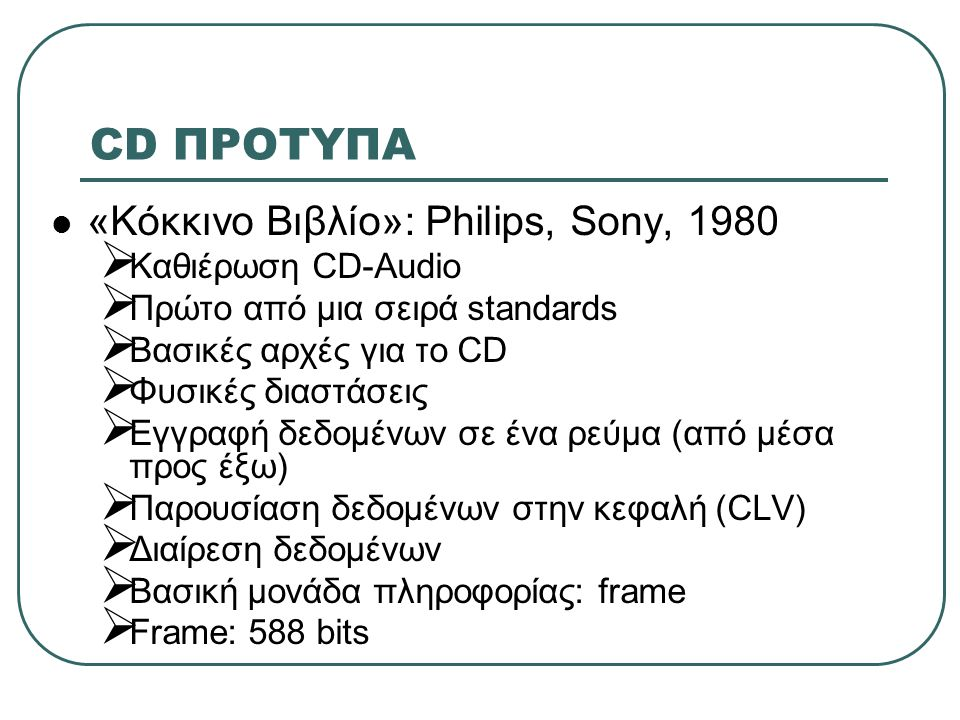 CD ΠΡΟΤΥΠΑ «Κόκκινο Βιβλίο»: Philips, Sony, 1980 Καθιέρωση CD-Audio